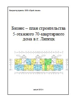 план строительного предприятия в липецке